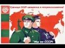 Присягают только один раз - слова старшины погранзаставы ☭ Граница СССР священна и неприкосновенна!
