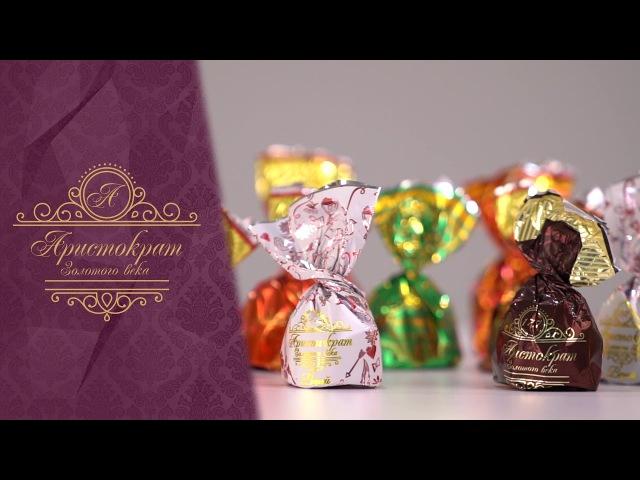 Шоколадные конфеты Аристократ