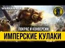 Имперские Кулаки | WARHAMMER ШОУ | Imperial Fists | ЧАСТЬ 2 - Покрас и конверсии