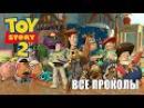 КиноГрехи: Все проколы «История Игрушек 2» чуть менее, чем за 12 минут