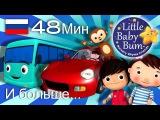 Детские песни Часть 3  И больше детских стишков  от LittleBabyBum