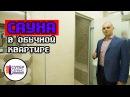 Турецкая баня хаммам Сауна в обычной квартире Ремонт и отделка квартир в СПБ