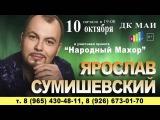 Слепая певица и Ярослав Сумишевский у метро   Лебединая верность