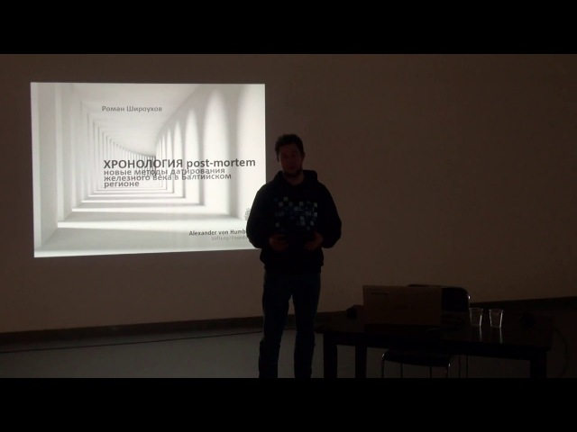 Презентация проекта Романа Широухова