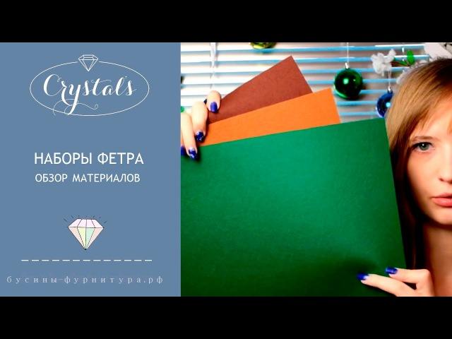 Наборы фетра в интернет-магазине Crystals - бусины-фурнитура.рф