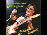 Александр Барыкин  Рыбка