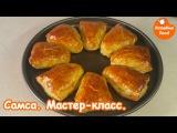 Самса из слоеного теста. Мастер-класс. Восточная узбекская кухня рецепт как приготовить самсу выпечка.