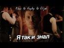 ► Klaus Hayley Elijah Я так и знал