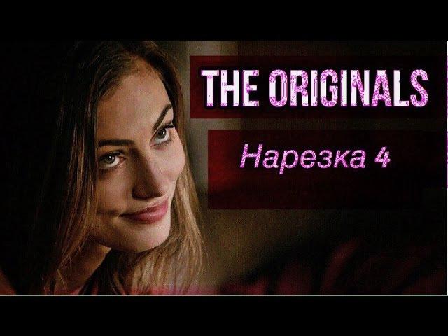 ► Древние/Первородные _ Музыкальная нарезка 4 (The Originals )