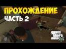 ГТА 5 2 Прохождение на русском Продолжаем покорять мир GTA! Часть 2.