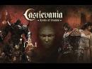 Castlevania: Lords of Shadow Фильм