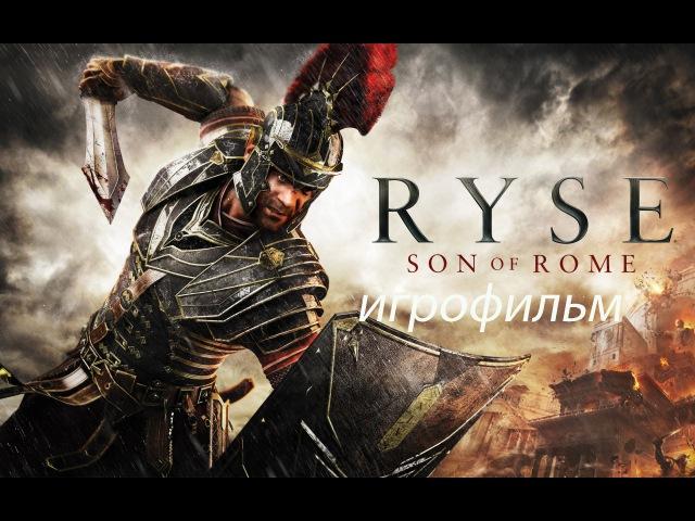 Ryse Son of Rome игрофильм