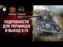 Подробности для Украинцев и выход 9.19 - Танконовости №111 - Будь готов! World of Tanks