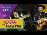 5'nizza Раздеты Квартирник Karabas Live 01.03.2017