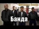 Боевик криминал Банда новый фильм 2017