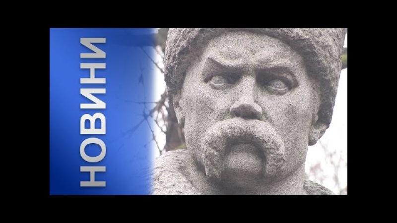День народження Шевченка що відомо про Кобзаря міським та обласним обранцям