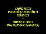 Изгой один. Межзвёздные войны. Истории. Трейлер (2016)
