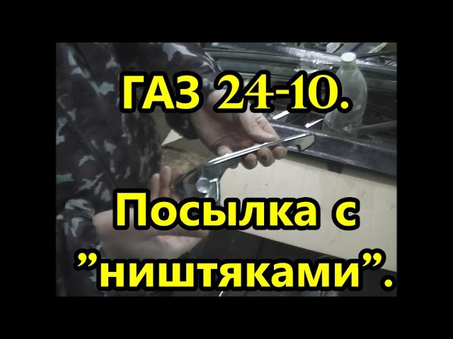ГАЗ 24-10. Посылка с ништяками. 3 часть.