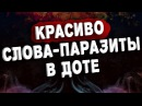 КРАСИВО - ДОТА 2 - СЛОВА ПАРАЗИТЫ - Tommy HarD