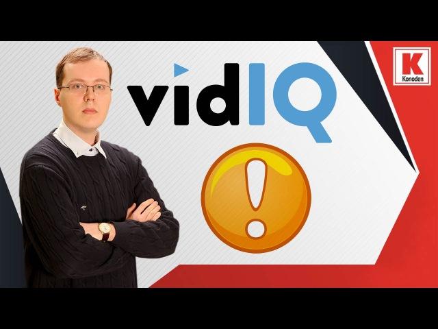 VidIQ Boost полный обзор. Сервис оптимизации YouTube-канала Ключевые слова. Продвижение на YouTube