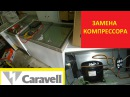 Морозильный ларь Caravell 335. Замена компрессора ACC/CUBIGEL/ELECTROLUX