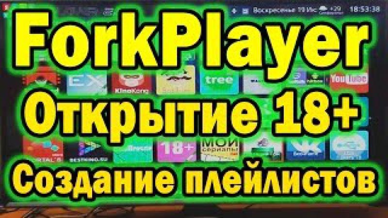 ForkPlayer - Открытие контента категории 18. Создание своих плейлистов с телеканалами.