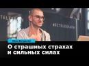 О страшных страхах и сильных силах Иван Богданов Prosmotr
