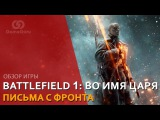 Battlefield 1: In the Name of the Tsar — письма с фронта #ОБЗОР
