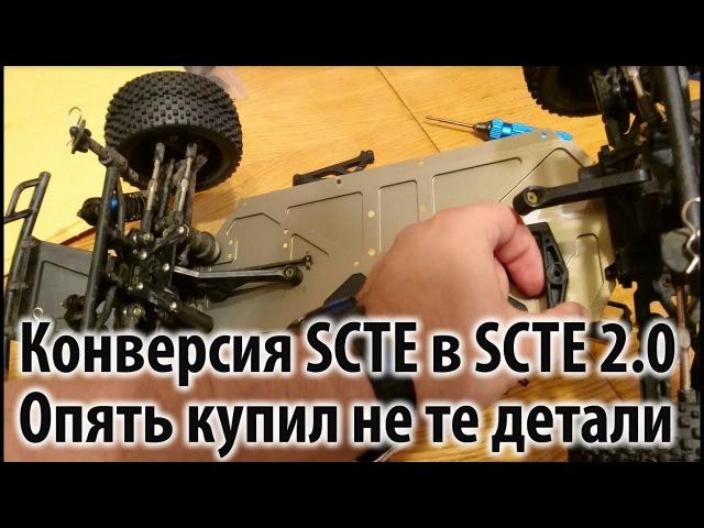 Конверсия Losi SCTE 1.0 в 2.0 Опять купил неправильные запчасти :(