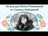 Отзыв от Галины Лебедевой Юлие Романовой