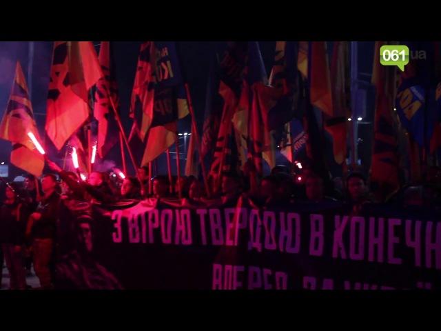 У центрі Запоріжжя Свобода, Азов і Правий сектор провели марш зі смолоскипами