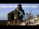 Армейский спецназ ВС РФ  Russian military special forces  ГРУ  ССО  ПДСС  GRU  SSO  PDSS