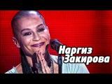 Голос Наргиз Закирова Слепые прослушивания