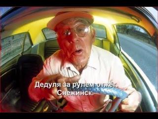 Дедуля за рулем отжёг. Снежинск.