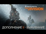 "Tom Clancy's The Division – ""Выживание"" (DLC 2) / Трейлер"