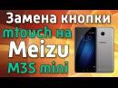 Замена кнопки на смартфоне Meizu M3S mini (ремонт)