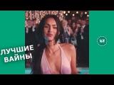 Подборка Лучших Вайнов 2017   Россия Казахстан Самые ЛУЧШИЕ ВАЙНЫ и приколы! 1