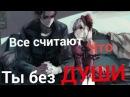 Аниме клип-все считают что ты без души Микото и Анна