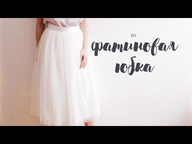 DIY   Как сшить фатиновую юбку?