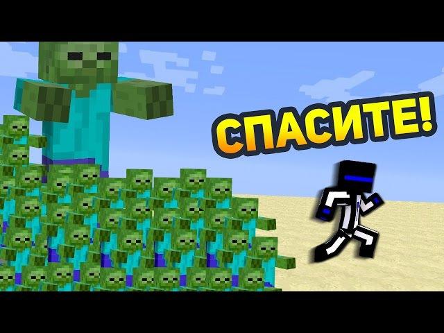 ЗОМБИ ГИГАНТЫ ВЕРНУЛИСЬ! (Minecraft SkyGiants)