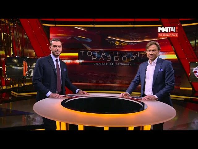 Тотальный разбор с Валерием Карпиным: 30-й тур РФПЛ. Итоги сезона РФПЛ 2016/17 (22 мая 2017)