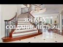 3Ds MAX. Моделинг. Создание лестниц. Уроки 3D MAX Corona Renderer