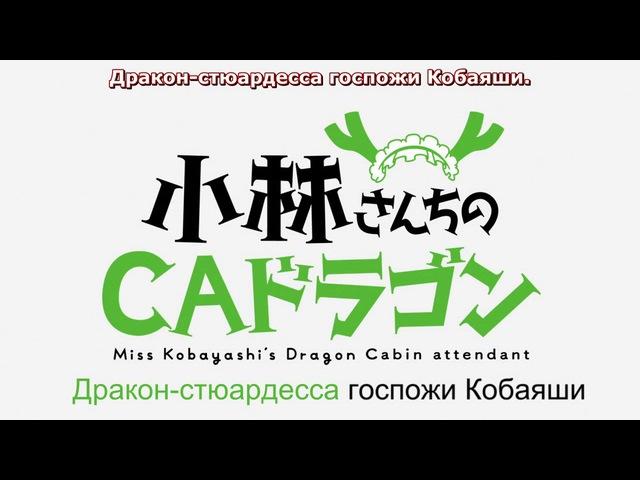 Дракон-горничная госпожи Кобаяши 3 спешл [русские субтитры AniPlay.TV] Kobayashi-san Special 3
