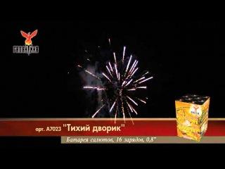 Тихий Дворик Артикул A7023