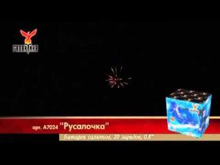 Салют Русалочка (А7024) 20 зарядов,25 сек.
