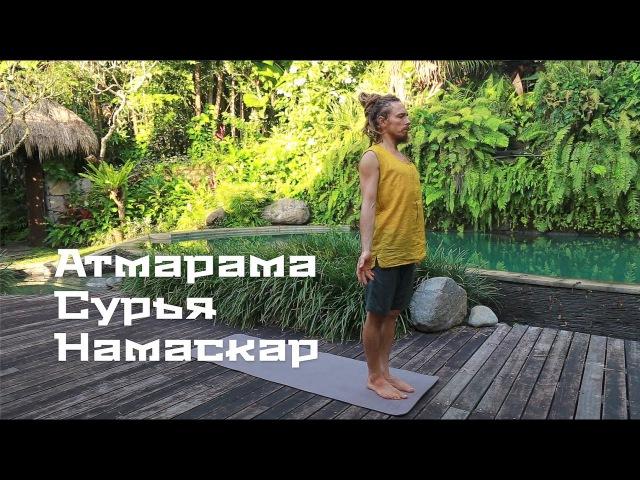 СУРЬЯ НАМАСКАР АТМАРАМА с Каруной