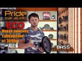 Сабвуфер Pride ECO от 3590р ! обзор