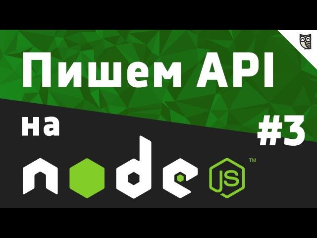 Пишем API на NodeJS - 3 - Реализуем добавление и обновление данных