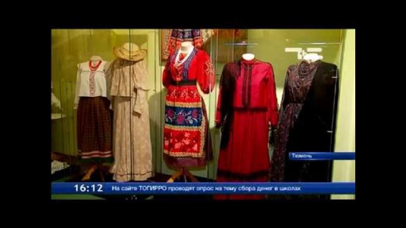 В чем щеголяли тюменки на рубеже 19-20 веков, покажет новая выставка