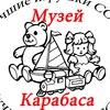 Частный музей советских игрушек Пермь
